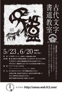 140510_3松風5_6月.jpg