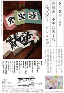 旧暦ワークショップ.jpg