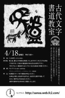 松風チラシ0418.jpg